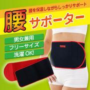 保温しながらしっかりサポート!腰サポーター/男女兼用☆フリーサイズ☆