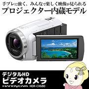 HDR-PJ680-W ソニー デジタルHDビデオカメラレコーダー ハンディカム ホワイト