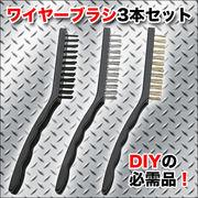 鉄・ステンレス・真鍮製品のサビ落としや汚れ落としに!ワイヤーブラシ3本セット