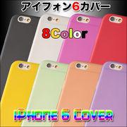大きさ以上に大きく進化!シンプルでスマートなiPhone6カバー/☆全8色