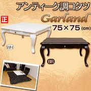 Garland アンティーク調コタツ 75×75 BR/WH