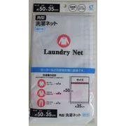 角型洗濯ネット 細かめ 約35*50cm