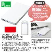 フラットモバイルバッテリー10000