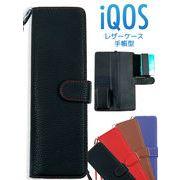 iQOSをスマートに持ち運び。手帳型レザーアイコスケース ロングタイプ IQOSダイアリーカバー