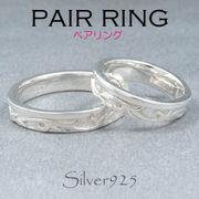 リング-1 / 1037-2179/1038-2180 ◆ Silver925 シルバー ペア リング アラベスク