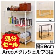 【在庫処分品 SALE】Arco メタルシェルフ 89cm幅 3段 BR/WH