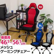 メッシュ ゲーミングチェア BL/GR/RD
