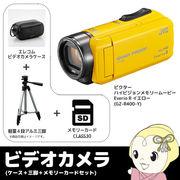 GZ-R400-Y 【ケース+三脚セット+32GBメモリーカードセット】 JVC 防水・防塵 ハイビジョンメモリーム