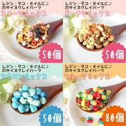 単価10円から♪レジン・デコ・ネイルに♪小さめクレイパーツ♪スイーツ/ドーナツ/マカロン/フルーツ/粘土