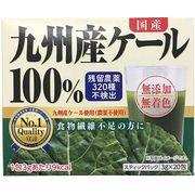 無添加・無着色 九州産ケール100%粉末 3g×20包×(20箱)