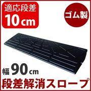 【4個セット】段差スロープ 幅90cm(ゴム製 高さ10cm用)/段差プレート/段差解消スロープ