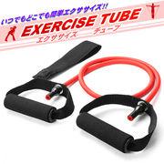 チューブの反発力を利用して簡単トレーニング♪エクササイズチューブ◆10mm/赤