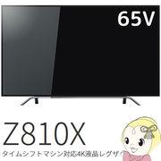 65Z810X 東芝 REGZA 65V型 液晶テレビ Z810Xシリーズ 美肌レグザ