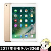 Apple アップル iPad 9.7インチ32GB ゴールド Retinaディスプレイ Wi-Fiモデル アイパッド 2017年春モ・