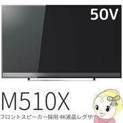 50M510X 東芝 REGZA 50V型 液晶テレビ M510Xシリーズ フロントスピーカー 4K液晶レグザ