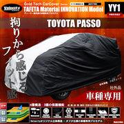 4層構造 カーカバー ボディーカバー 車種専用 PASSO パッソ TOYOTA トヨタ