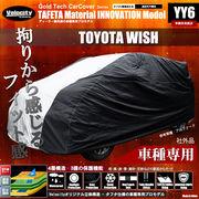 4層構造 カーカバー ボディーカバー 車種専用 WISH ウィッシュ TOYOTA トヨタ