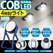 多機能 4WAY COB型 LEDライト!マグネット付き LEDライト 卓上ライト ◇ COB 4Way light