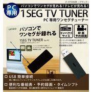 【送料無料】PC専用USBワンセグチューナー LT-DT306BK