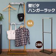 壁ピタ ハンガーラック DBR/NA