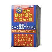 メタボリック ファイブ サポート キトサン