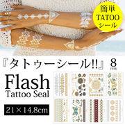 【即納】【小物】全8型『1枚から購入OK』エスニックなフラッシュタトゥーシール刺青tattoo[taa5059]