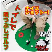 こっそりトイレで自己練習?!トイレで暇つぶしゴルフ!お父さんへのプレゼントや景品に最適!