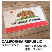カリフォルニア リパブリック フロアマット