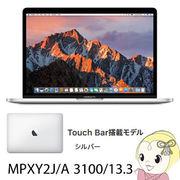 Apple 13.3インチノートパソコン TouchBar搭載 MacBook Pro MPXY2J/A 3100/13.3 [シルバー] 512GB