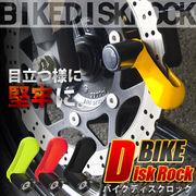 目立つ様に堅牢に。手軽にロック&持ち運び便利◆バイクディスクロック 色アソート