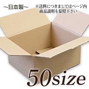 業務用段ボール(宅配規格50サイズ)  梱包資材の経費削減に【 ダンボール オフィス用品 引越し 】