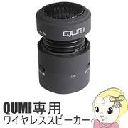 QUMI プロジェクター専用 ワイヤレススピーカー Bluetooth Speaker 10W QMSP-10B