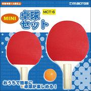ミニ卓球セット             MCT-6