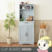 【メーカー直送】JKプラン フレンチカントリー家具 カップボード 幅60 フレンチスタイル ブルー&ホワイ