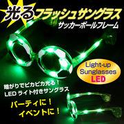 LED付きでピカピカ光るフラッシュサングラス★サッカーボールのフレームで目立っちゃおう!