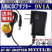 【1年保証付】汎用ACアダプター 9V/1A/最大出力9W 出力プラグ外径5.5mm(内径2.1mm)
