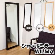 【離島発送不可】【日付指定・時間指定不可】WILMA ジャンボミラー DBR/WH/NA