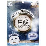 【9月26日まで特価】 炭酸パックマスク 3枚入