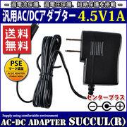 【1年保証付】汎用スイッチング式ACアダプター 4.5V/1A/最大出力4.5W 出力プラグ外径5.5mm(内径2.1mm)