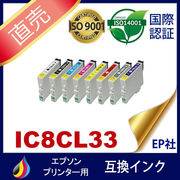 IC33 IC8CL33 ICBK33 ICC33 ICM33 ICY33 ICGL33 ICR33 ICBL33 ICMB33 エプソン
