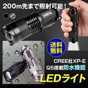 【送料無料】CREE社製Q5高輝度LEDライト