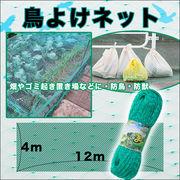 園芸やガーデニングの防鳥ネット!!◆ゴミ置き場や使用場面は様々!!◆鳥よけネット