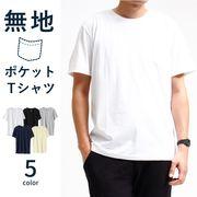 ベーシックカラー ポケットTシャツ