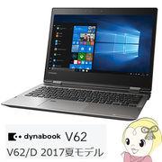 [予約]【2017夏モデル】 PV62DMP-NJA 東芝 12.5型コンバーチブルPC dynabook V62 V62/D