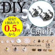 【即納】【DIY】全18タイプ!!色んなデザインのピアスのキャッチ激安価格最安0.5円から[diy0001]