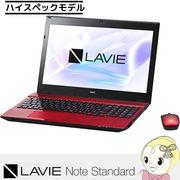 NEC 15.6型ノートパソコン LAVIE Note Standard NS350/HAR PC-NS350HAR [クリスタルレッド]