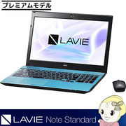NEC 15.6型ノートパソコン LAVIE Note Standard NS750/HAL PC-NS750HAL [クリスタルブルー]