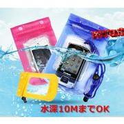 ★防水ケース、ポーチ、防水バック★ スマートフォン 全機種対応 小物 貴重品