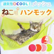 メッシュ素材で夏も快適~♪◆フェレットなどの小動物にも!!◆猫用ハンモック全4色