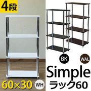 Simpleラック60・4段 BK/WAL/WH